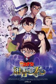 Detective Conan: The Fist of Blue Sapphire 2019